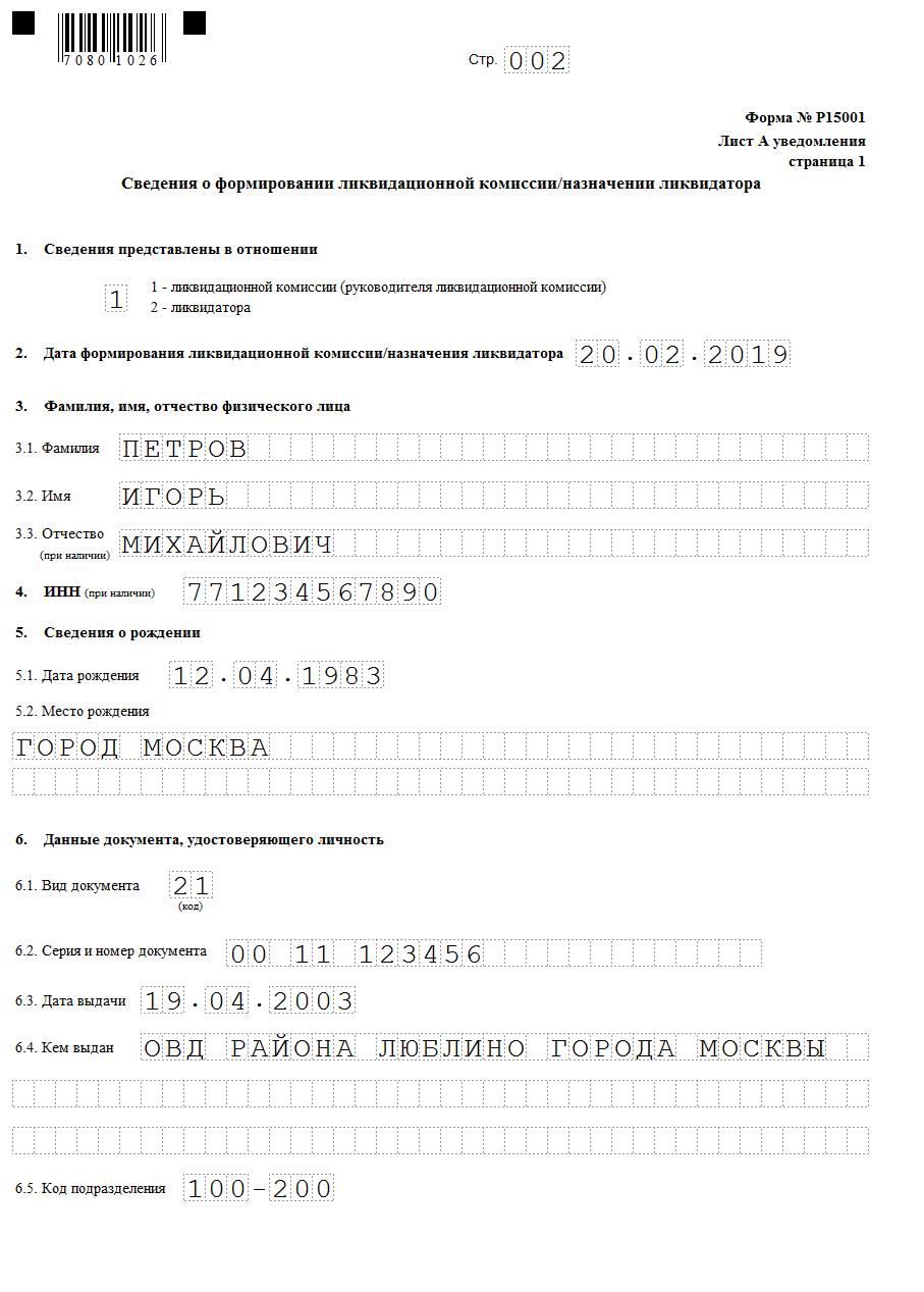 Образец заполнения формы Р15001 в 2021 году