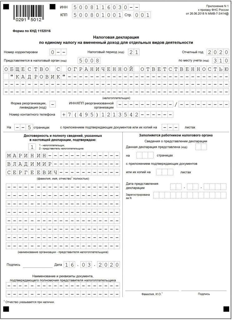 Образец заполнения декларации в 2021 году