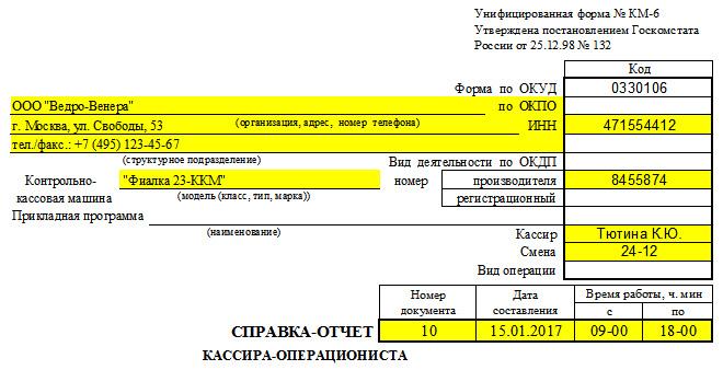 Образец заполнения формы КМ-6 2021 года