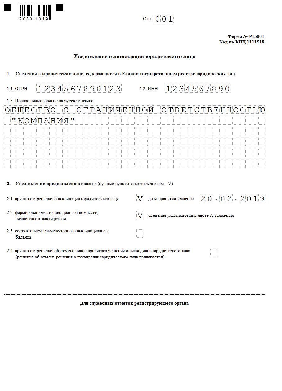 Образец заполнения формы Р15001 2021 года